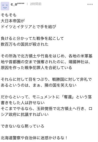 """日俄争议领土回归祈愿碑被涂""""夺还""""二字,日网友:即使留恋已放弃事物,它也不会回来"""