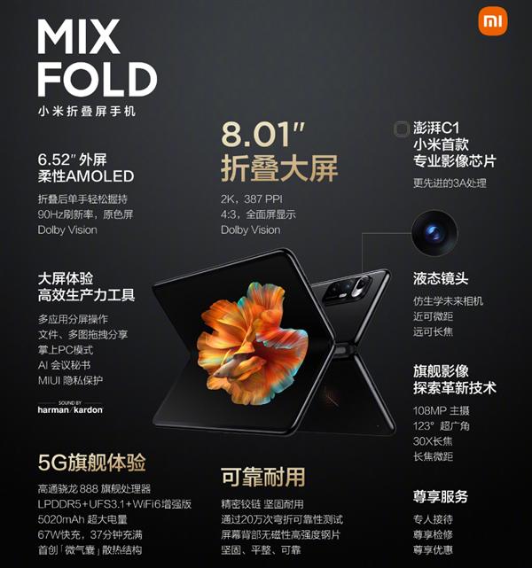 首发自研澎湃芯片!小米MIX FOLD限时立减1000:送千元耳机、音箱