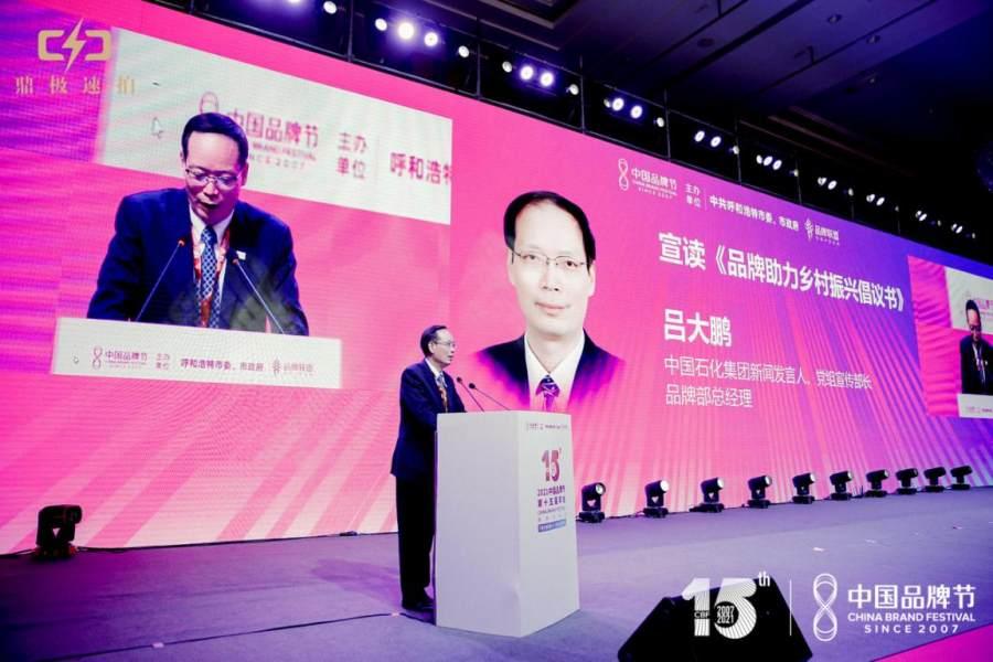 被大佬点赞,「中局」「国胤」亮相中国品牌节第十五届年会