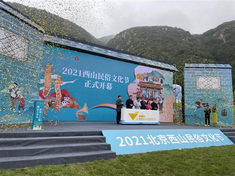 """""""沉浸式""""之旅展示京西民俗探寻传统村落"""
