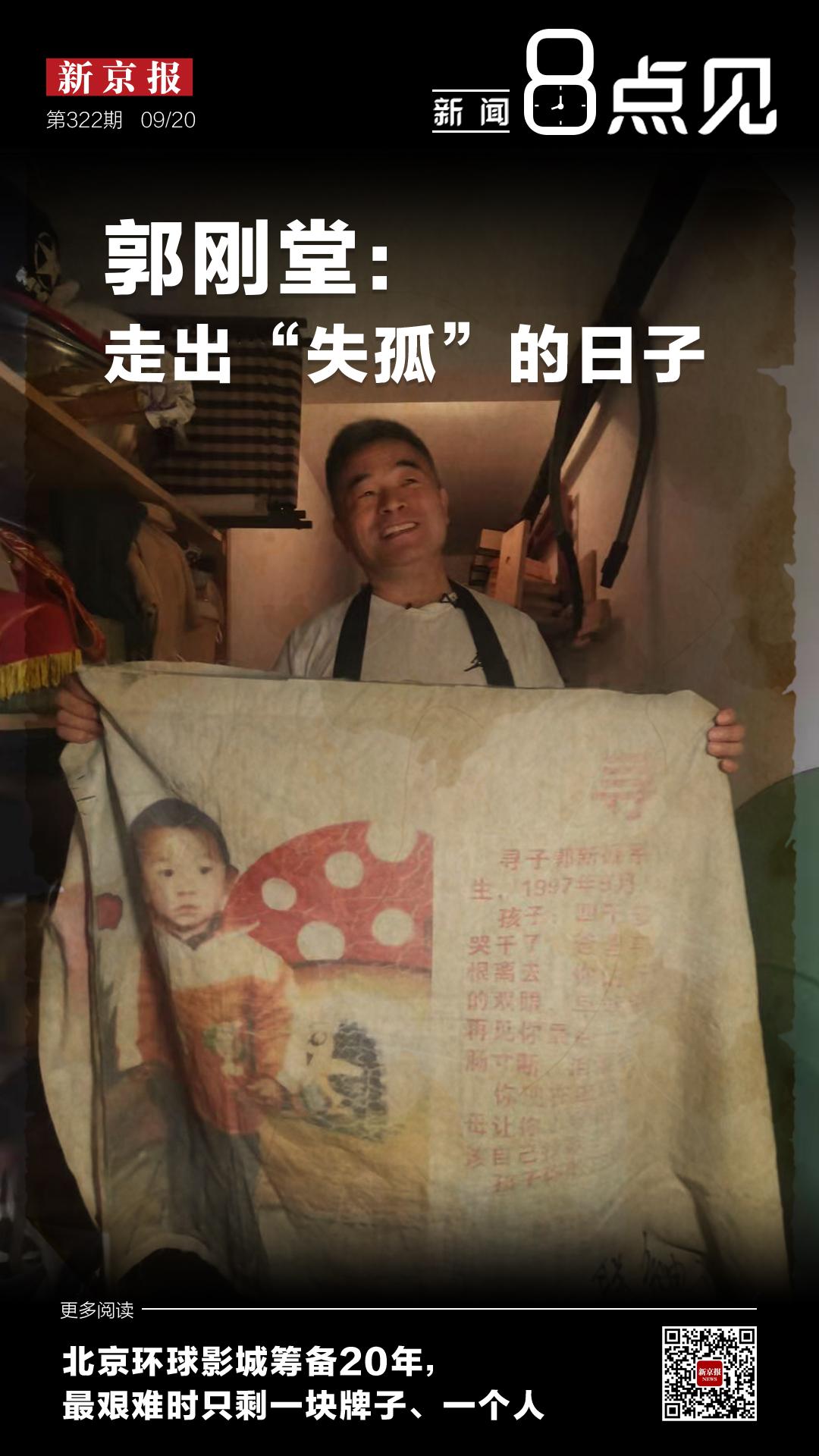 """新闻8点见│郭刚堂:走出""""失孤""""的日子"""