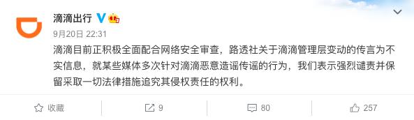 滴滴否认柳青计划卸任:正积极全面配合网络安全审查