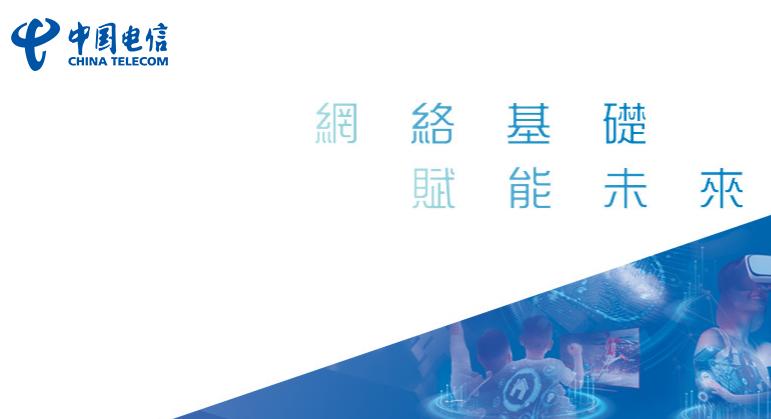 中国电信(00728.HK)控股股东拟不少于40亿人民币增持公司A股