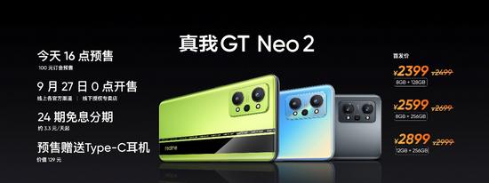 realme真我GTNeo2售价2399元起徐起:首次成为全球出货量前六