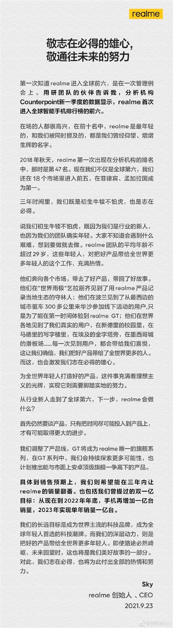 realme CEO李炳忠预告王牌旗舰:将与安卓阵营顶级旗舰一争高下