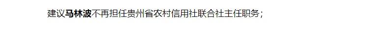 又一省联社人事调整!贵州省政府推荐胡凯为省联社副理事长、主任人选