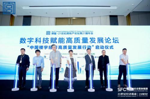全联房地产商会数字楼宇经济分会成立 58知楼任执行会长单位