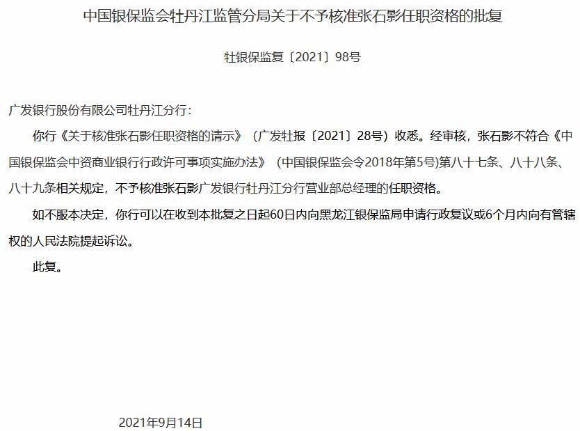 学历不够 广发银行牡丹江分行一营业部总经理任职被否