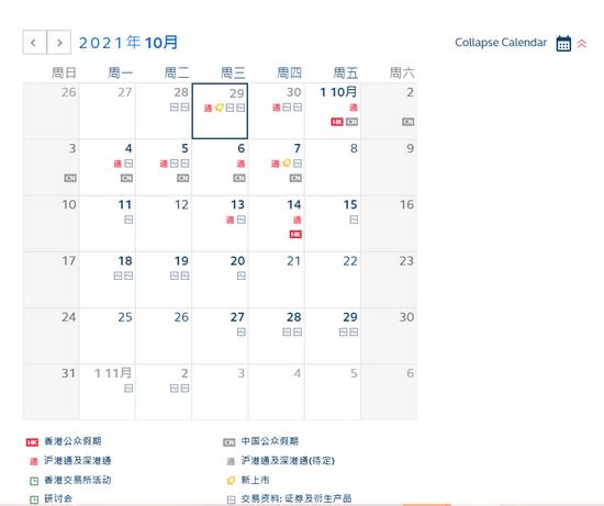 国庆节期间假期安排:港股10月1日至3日休市 4日起开市