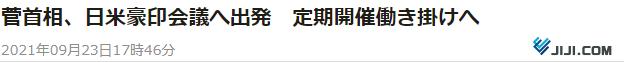 距下台仅剩一星期!菅义伟启程赴美参加美日印澳峰会,日媒:他想打造政治遗产
