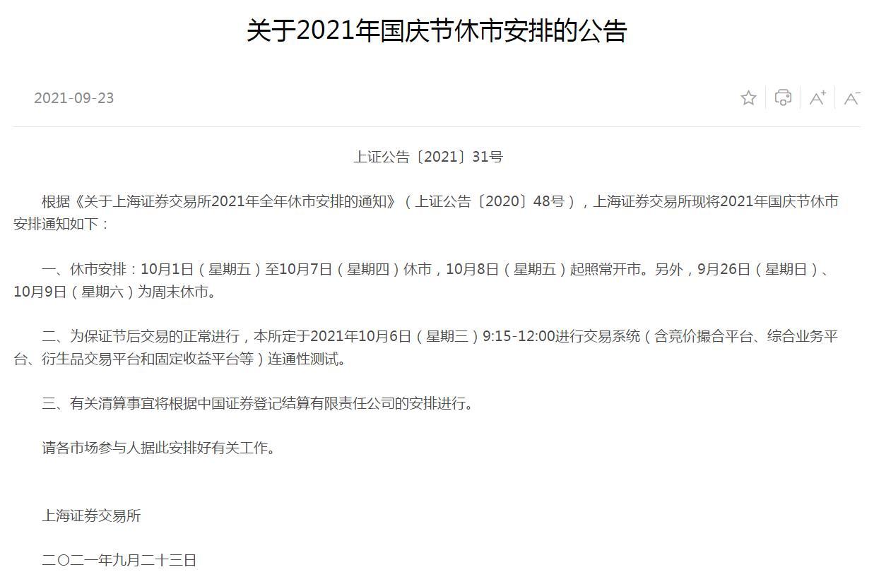 @股民:沪深两市国庆节休市安排公布,收藏!