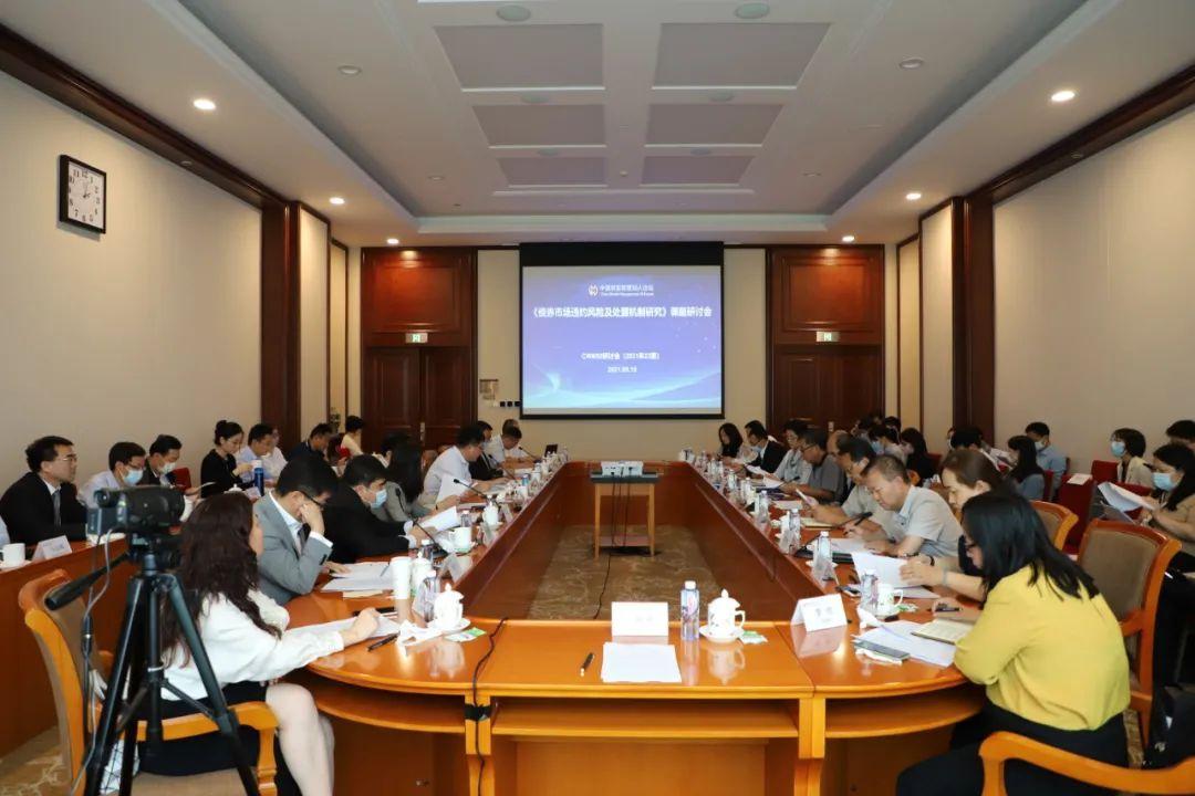 """CWM50举办""""债券市场违约风险与处置""""研讨会"""
