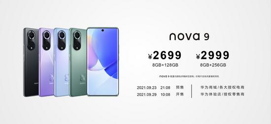 华为nova9系列发布:支持鸿蒙多机位模式售价2699元起