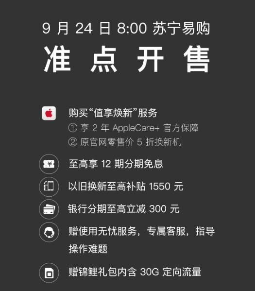 iPhone 13苏宁易购首销战报出炉:猛男粉最先售空