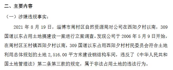 鲁铭新材非法占用山东淄博西阳夕村2516平方米用地15年:每平米罚款20元
