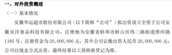 华运股份拟投资2000万元设立全资子公司