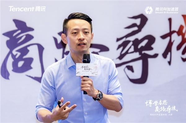 腾讯AI加速器学员中秋佳节共聚 对话名师共寻产业未来商机