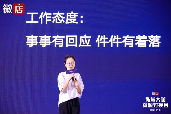 """5000商家齐聚微店广州私域大咖资源对接会开启""""增长""""之旅"""