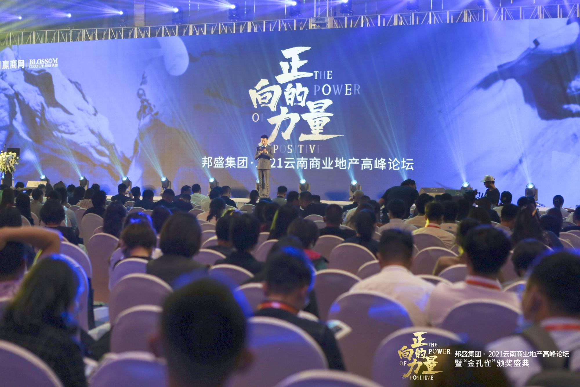"""3200红茶文化苑荣获2021云南""""年度典范文旅商业项目""""奖"""