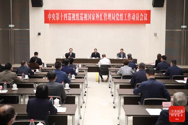 中央第十四巡视组巡视国家外汇管理局党组工作动员会召开