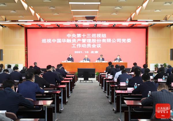 中央第十三巡视组巡视中国华融资产管理股份有限公司党委工作动员会召开
