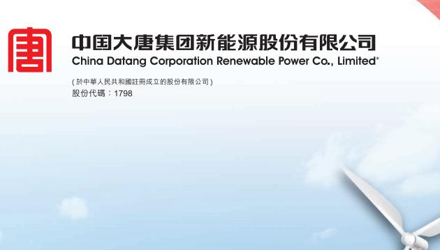 大唐新能源(01798.HK)9月份完成发电量增加13.95%