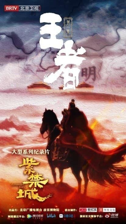 《紫禁城》今晚登陆北京卫视盛大开播,以《王者》讲述王者