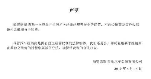 """对于奔驰的回应,今天上午,女车主告诉北京青年报记者,其本人还没收到奔驰公司的答复,""""对于奔驰的这个公开回复,我也不知道怎么去定义,但我已经提了8项诉求,他们最后应该会给我回复""""。"""