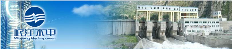岷江水电内部重组  募集配套资金14.81亿元发力云网建设