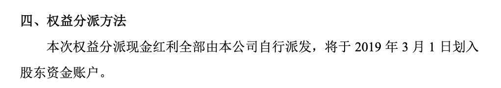 龙之泉未及时按规披露分红延期实施公告等被出具警示函