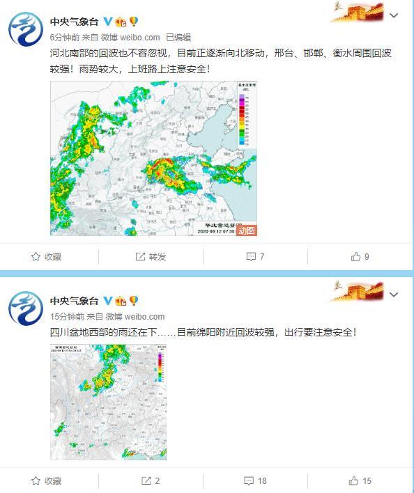 京津冀四川等地局地有大暴雨